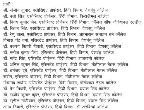 HindiProtest2