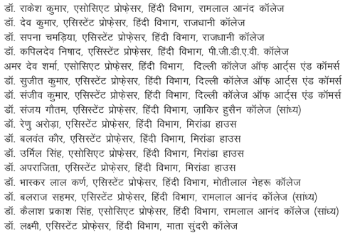 HindiProtest3